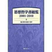 思想哲学書総覧2001-2010〈2〉諸分野の思想・哲学 [事典辞典]
