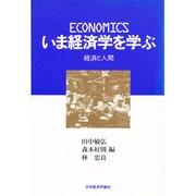 いま経済学を学ぶ―経済と人間 [単行本]
