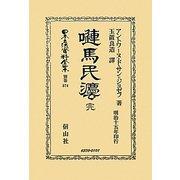 嗹馬民法 完 復刻版 (日本立法資料全集〈別巻674〉) [全集叢書]