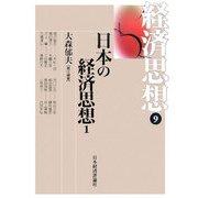 経済思想〈9〉日本の経済思想(1) [全集叢書]