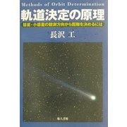 軌道決定の原理―彗星・小惑星の観測方向から距離を決めるには [単行本]