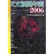 天文観測年表〈2006年〉 [単行本]