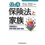 Q&A保険法と家族―保険契約と結婚・離婚・遺言・相続 [単行本]