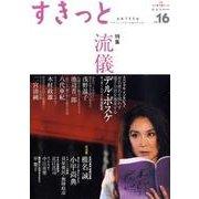 すきっと Vol.16 [単行本]