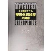 よく理解できる整形外科診療の実際Practical Orthopedics [単行本]