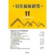居住福祉研究〈11〉特集 東アジアの居住福祉政策 [単行本]