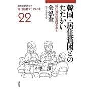韓国・居住貧困とのたたかい―居住福祉の実践を歩く(居住福祉ブックレット〈22〉) [全集叢書]