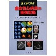 見て診て学ぶ虚血性心疾患の画像診断―CT・MRI・核医学・USで診断する [単行本]