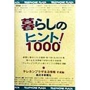 暮らしのヒント!1000―テレホンプラザ生活情報 平成編 [単行本]