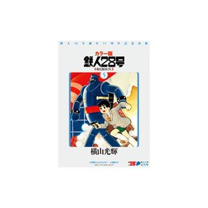 鉄人28号BOX<5>(その他) [単行本]