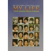 MY LIFE―Twenty Japanese Women Scientists [単行本]
