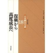 復興から高度成長へ 普及版 (日本歴史大系〈18〉) [全集叢書]