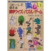 コピーして使える楽しい漢字クイズ&パズル&ゲーム 増補版 [単行本]