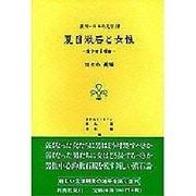 夏目漱石と女性―愛させる理由(叢刊・日本の文学〈15〉) [全集叢書]