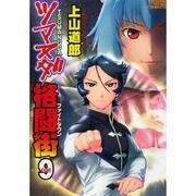 ツマヌダ格闘街 9(ヤングキングコミックス) [コミック]