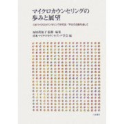 マイクロカウンセリングの歩みと展望―日本マイクロカウンセリング研究会/学会の活動を通して [単行本]