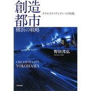 創造都市・横浜の戦略―クリエイティブシティへの挑戦 [単行本]