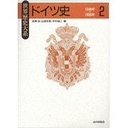 ドイツ史〈2〉―1648年~1890年(世界歴史大系) [全集叢書]