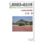 韓国経済の政治分析―大統領の政策選択 [単行本]