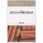 君ひとの子の師であれば 新版 [OD版](Shinhyoron Selection 1) [単行本]