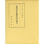 近代日本教育法の成立 [単行本]