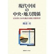 現代中国の中央・地方関係―広東省における地方分権と省指導者 [単行本]