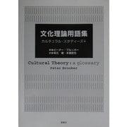 文化理論用語集―カルチュラル・スタディーズ+ [事典辞典]