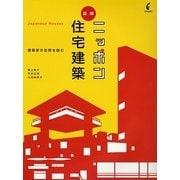 図解 ニッポン住宅建築―建築家の空間を読む [単行本]