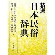 精選 日本民俗辞典 [事典辞典]