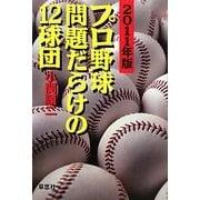 プロ野球 問題だらけの12球団〈2011年版〉 [単行本]