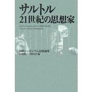 サルトル 21世紀の思想家―国際シンポジウム記録論集 [単行本]