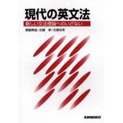 現代の英文法 [単行本]