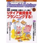 Financial Adviser 2003年11月号 [単行本]