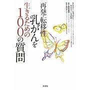 再発・転移性乳がんを生きるための100の質問 [単行本]