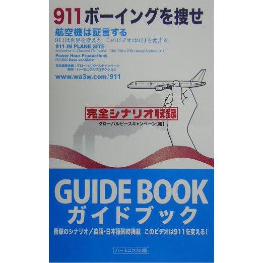 911ボーイングを捜せ―航空機は証言する 911は世界を変えた このビデオは911を変える [単行本]