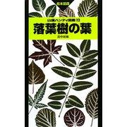 落葉樹の葉(山溪ハンディ図鑑〈12〉) [図鑑]