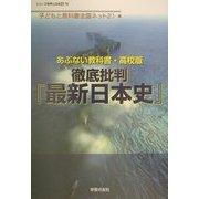 あぶない教科書・高校版 徹底批判『最新日本史』(シリーズ世界と日本〈21-18〉) [単行本]
