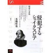 侵犯するシェイクスピア―境界の身体 [単行本]