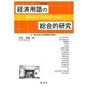 経済用語の総合的研究 [単行本]
