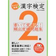 ラクラク突破の漢字検定2級書いて覚える!頻出度順問題集 平成(エクスナレッジムック) [ムックその他]
