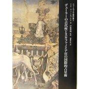 デューラーの古代性とスキファノイア宮の国際的占星術(ヴァールブルク著作集〈5〉) [単行本]