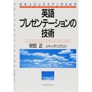 英語プレゼンテーションの技術―日本人ビジネスマンのための [単行本]