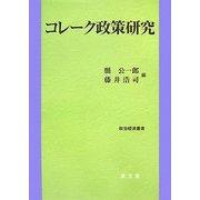 コレーク政策研究(政治経済叢書) [単行本]