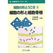 細胞の形とうごき〈4〉細胞の形と細胞骨格(新・生命科学ライブラリ) [全集叢書]