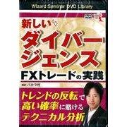 新しいダイバージェンスFXトレードの実践[DVD]