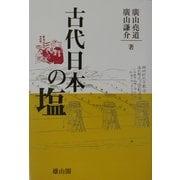 古代日本の塩 [単行本]