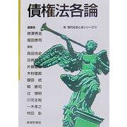 債権法各論(新現代社会と法シリーズ〈4〉) [単行本]
