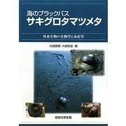 海のブラックバス サキグロタマツメタ―外来生物の生物学と水産学 [単行本]
