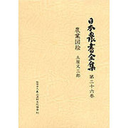 日本農書全集 第26巻