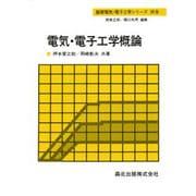 電気・電子工学概論(基礎電気・電子工学シリーズ〈別巻〉) [全集叢書]